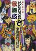 ほんとうはおもしろいぞ歌舞伎 3 東海道四谷怪談
