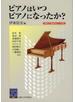 ピアノはいつピアノになったか?