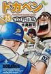 ドカベン プロ野球編25(秋田文庫)
