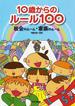 10歳からのルール100 3 社会のルール・家族のルール