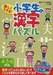 楽しくできる!小学生の漢字パズル 4・5・6年生