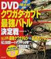 DVDクワガタ・カブト最強バトル決定戦