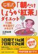 石原式「朝だけしょうが紅茶」ダイエット 7日間、体を温めて水を出す(PHP文庫)