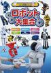 ロボット大集合