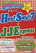 まるごと!Hey!Say!7×J.J.Express 人気Jr.たちの『ホントの素顔!』 とことん密着エピソード