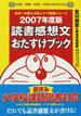 読書感想文おたすけブック 宮川俊彦の緊急特別授業 2007年度版