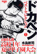山田太郎高校1年夏の甲子園大会 ドカベンベストセレクション 豪華メモリアル版 上