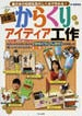 日本のからくりアイディア工作 中・高学年向 日本の伝統玩具のしくみで作れる!