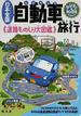 日本全国自動車旅行 道路ものしり大図鑑