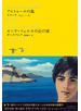 世界文学全集 1−12 アルトゥーロの島