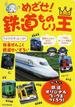 めざせ!鉄道ものしり王 クイズにチャレンジ!日本ぜんこく鉄道せいぞろい(JTBのMOOK)