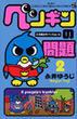 ペンギンの問題 2 (コロコロドラゴンコミックス)