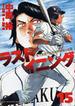 ラストイニング 15 私立彩珠学院高校野球部の逆襲 (ビッグコミックス)(ビッグコミックス)