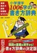 小学漢字1006字の書き方辞典 筆順 読み方 部首 総画数 なりたち