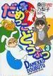 だめっこどうぶつ 3 桑田着ぐるみ劇場 (BAMBOO COMICS)