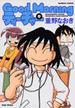 Good Morningティーチャー 9 (Bamboo comics)