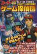 ユーゲーDX 時代を超えるゲーム専門誌 Stage5 No.17〜20