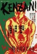 KENZAN! vol.4(2007.11)