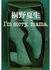 I'm sorry,mama