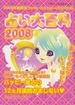 占い大百科 2008年最新版