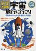 宇宙旅行に行こう! 日本と世界のロケット大図鑑 世界中のロケット&宇宙船が大集合!