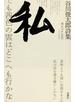 私 谷川俊太郎詩集