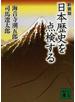 日本歴史を点検する 新装版