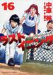 ラストイニング 16 私立彩珠学院高校野球部の逆襲 (ビッグコミックス)(ビッグコミックス)