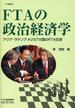 FTAの政治経済学 アジア・ラテンアメリカ7カ国のFTA交渉