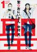 聖☆おにいさん 1 (モーニングKC)