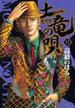 土竜の唄 11 (ヤングサンデーコミックス)(ヤングサンデーコミックス)