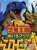 恐竜王国D-1めいろブック
