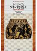 ワイン物語 芳醇な味と香りの世界史 上