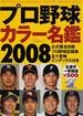 プロ野球カラー名鑑 2008(B.B.MOOK)
