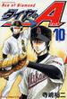 ダイヤのA 10 (講談社コミックス)(少年マガジンKC)