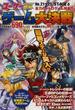 ユーゲーDX 時代を超えるゲーム専門誌 STAGE6 No.21〜25