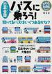 日本全国バスに乗ろう! 知ってるバスはいくつあるかな? いつも乗るバス、はじめて見るバス、日本中のバスが大集合!!