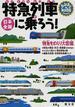 日本全国特急列車に乗ろう! 特急ものしり大図鑑