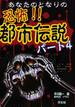 あなたのとなりの恐怖!!都市伝説 パート4