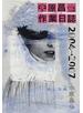 中原昌也作業日誌 2004→2007