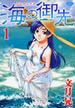 海の御先(JETS COMICS) 15巻セット(ジェッツコミックス)