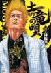 土竜の唄 12 (ヤングサンデーコミックス)(ヤングサンデーコミックス)