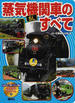 蒸気機関車SLのすべて