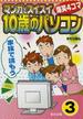 マンガでスイスイ「10歳のパソコン」 爆笑4コマ 3 家族で読もう