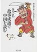 故事成語で中国を読む