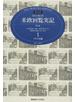 特命全権大使米欧回覧実記 現代語訳 THE IWAKURA EMBASSY 1871−1873 普及版 1 アメリカ編