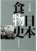 日本食物史 写真記録 復刻