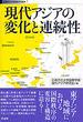現代アジアの変化と連続性