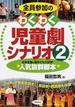 全員参加のわくわく児童劇シナリオ 2 日本全国&海外でも大好評!人気抜群脚本