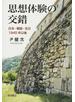 思想体験の交錯 日本・韓国・在日1945年以後